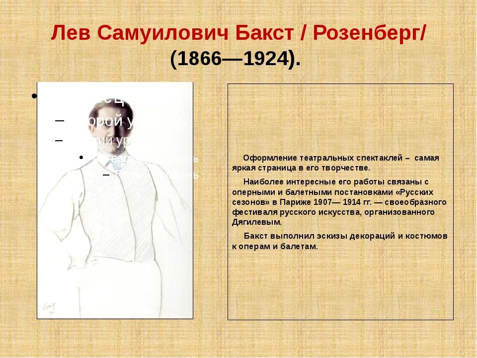 Лев Самуилович Бакст / Розенберг/ (1866—1924). Оформление театральных спектак...