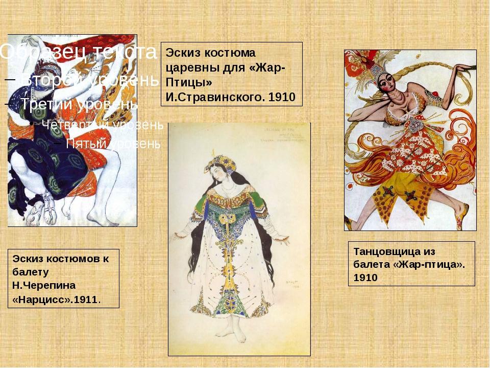 Эскиз костюмов к балету Н.Черепина «Нарцисс».1911. Танцовщица из балета «Жар...