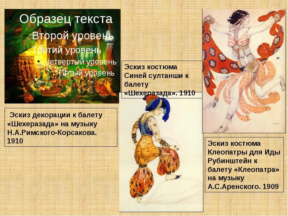 Эскиз декорации к балету «Шехеразада» на музыку Н.А.Римского-Корсакова. 1910...