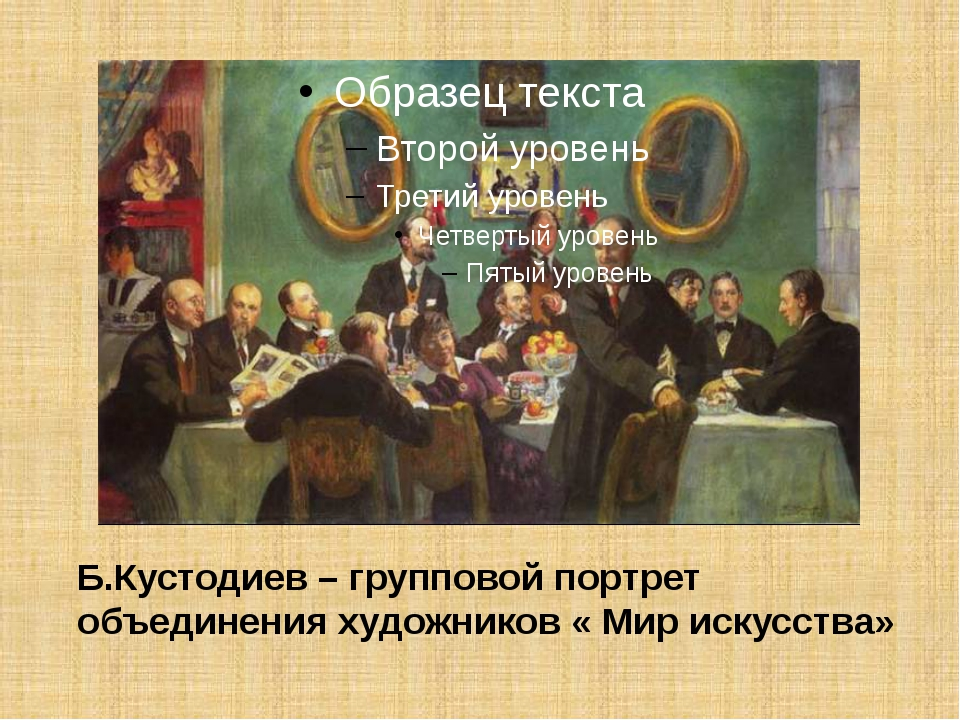 Б.Кустодиев – групповой портрет объединения художников « Мир искусства»