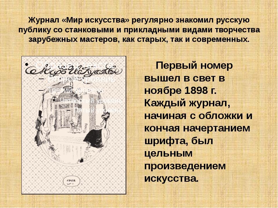 Журнал «Мир искусства» регулярно знакомил русскую публику со станковыми и при...