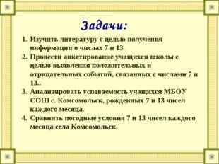 Задачи: Изучить литературу с целью получения информации о числах 7 и 13. Пров