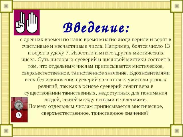 Введение: с древних времен по наше время многие люди верили и верят в счастли...