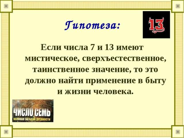 Гипотеза: Если числа 7 и 13 имеют мистическое, сверхъестественное, таинственн...