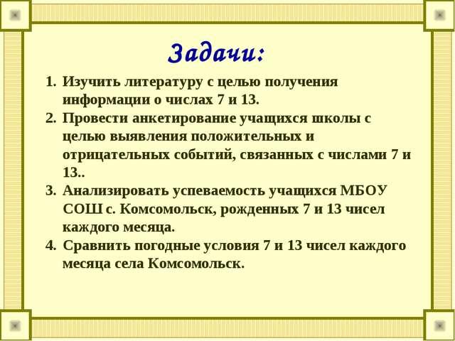 Задачи: Изучить литературу с целью получения информации о числах 7 и 13. Пров...