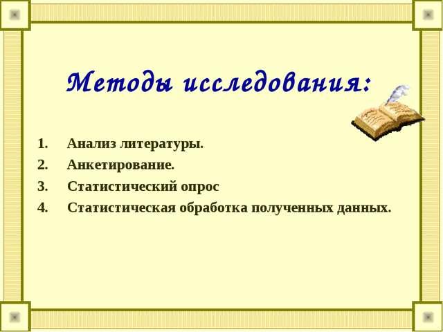 Методы исследования: Анализ литературы. Анкетирование. Статистический опрос С...