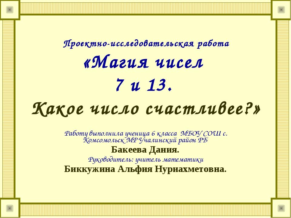 Проектно-исследовательская работа «Магия чисел 7 и 13. Какое число счастливее...