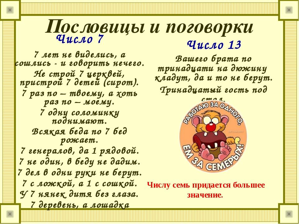 Казахские пословицы с числами