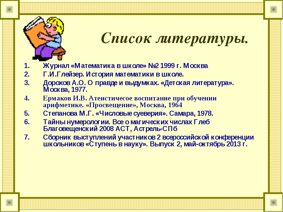 Список литературы. Журнал «Математика в школе» №2 1999 г. Москва Г.И.Глейзер....