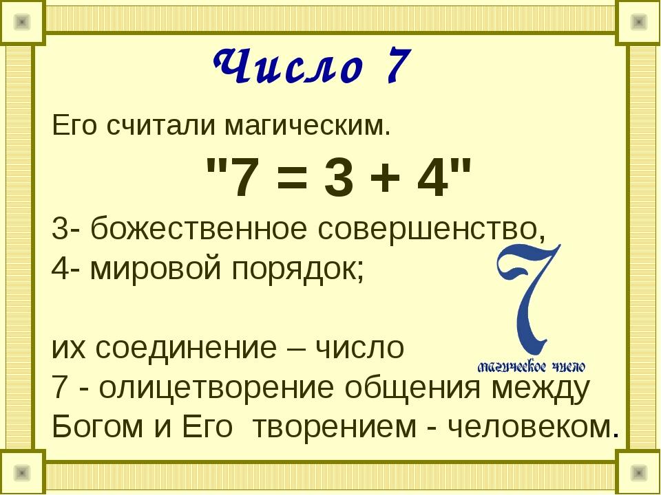 """Число 7 Его считали магическим. """"7 = 3 + 4"""" 3- божественное совершенство, 4-..."""