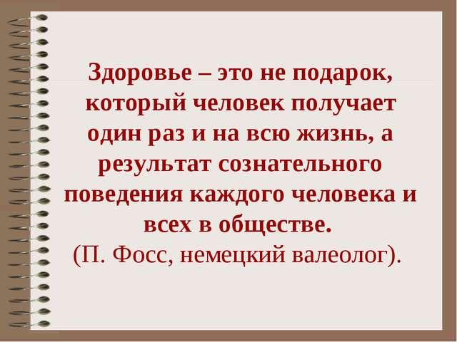 Здоровье – это не подарок, который человек получает один раз и на всю жизнь,...