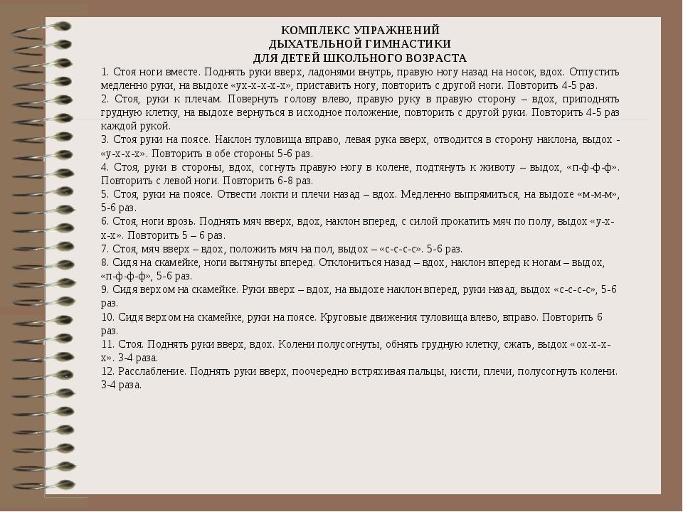 КОМПЛЕКС УПРАЖНЕНИЙ ДЫХАТЕЛЬНОЙ ГИМНАСТИКИ ДЛЯ ДЕТЕЙ ШКОЛЬНОГО ВОЗРАСТА 1. Ст...