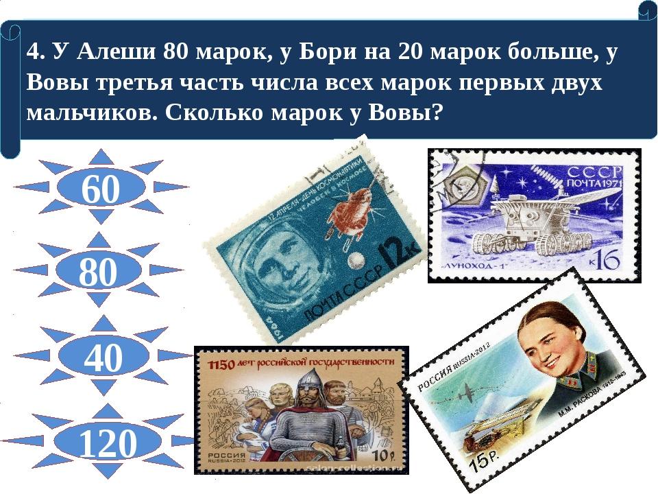 У алеши k марок и m открыток во сколько 22