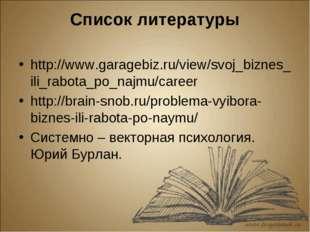 http://www.garagebiz.ru/view/svoj_biznes_ili_rabota_po_najmu/career http://w