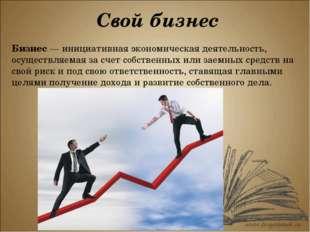 Бизнес — инициативная экономическая деятельность, осуществляемая за счет собс