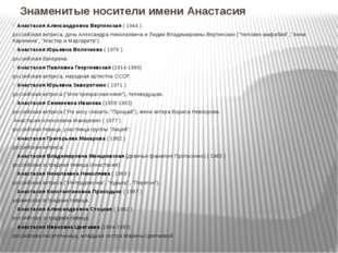 Знаменитые носители имени Анастасия Анастасия Александровна Вертинская ( 1944