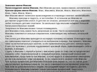 Значение имени Максим Происхождение имени Максим. Имя Максим русское, правосл