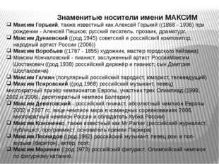 Знаменитые носители имени МАКСИМ Максим Горький, также известный как Алексей