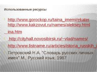 Использованные ресурсы http://www.gorockop.ru/taina_imemi/ekaterhttp://www.ka