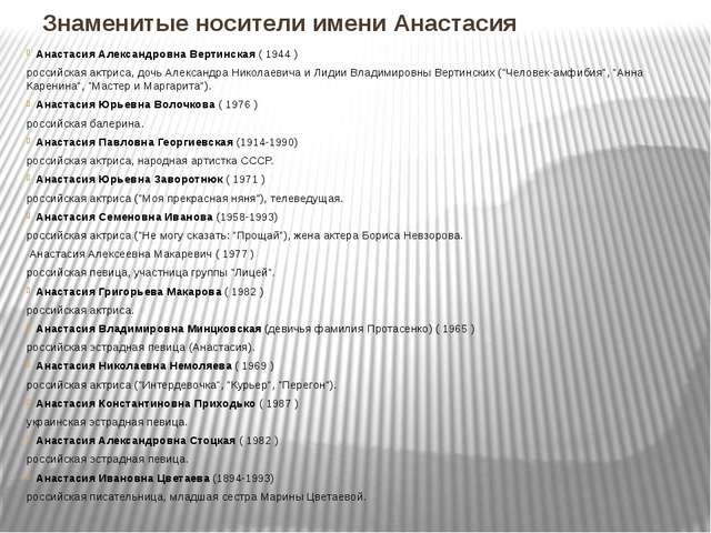 Знаменитые носители имени Анастасия Анастасия Александровна Вертинская ( 1944...