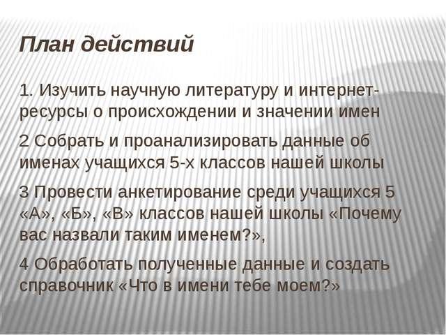 План действий 1. Изучить научную литературу и интернет-ресурсы о происхождени...