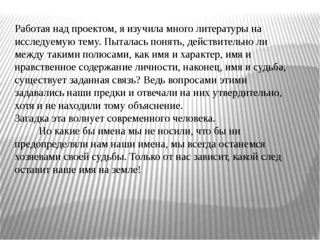Работая над проектом, я изучила много литературы на исследуемую тему. Пыталас...