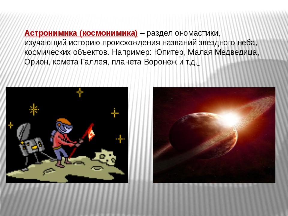 Астронимика (космонимика) – раздел ономастики, изучающий историю происхождени...