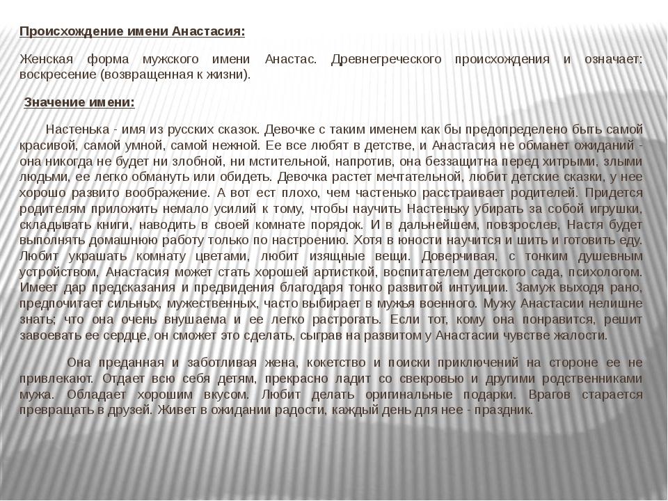 Происхождение имени Анастасия: Женская форма мужского имени Анастас. Древнегр...
