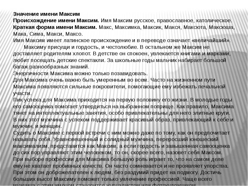 Значение имени Максим Происхождение имени Максим. Имя Максим русское, правосл...