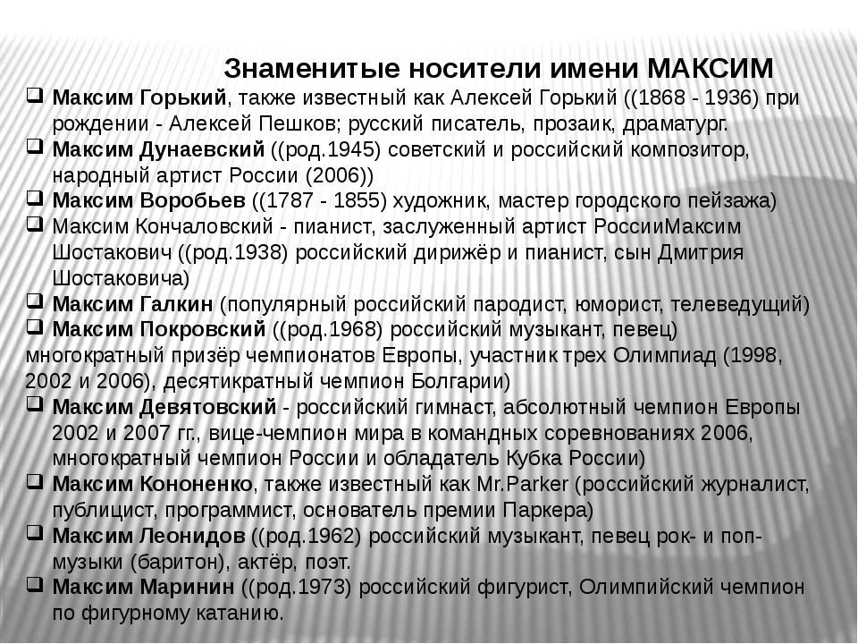 Знаменитые носители имени МАКСИМ Максим Горький, также известный как Алексей...
