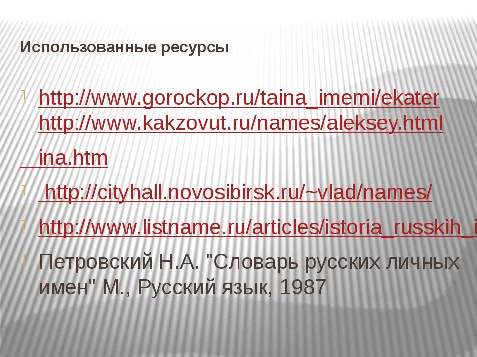 Использованные ресурсы http://www.gorockop.ru/taina_imemi/ekaterhttp://www.ka...
