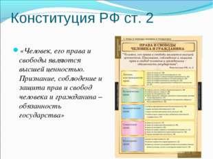 Конституция РФ ст. 2 «Человек, его права и свободы являются высшей ценностью.
