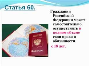 Статья 60. Гражданин Российской Федерации может самостоятельно осуществлять в