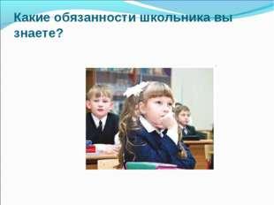 Какие обязанности школьника вы знаете?