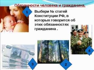 Обязанности человека и гражданина. Выбери № статей Конституции РФ, в которых