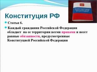 Конституция РФ Статья 6. Каждый гражданин Российской Федерации обладает на ее