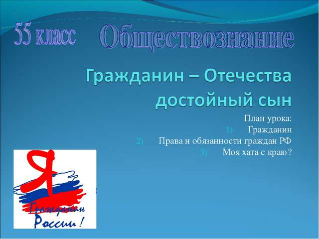 План урока: Гражданин Права и обязанности граждан РФ Моя хата с краю?
