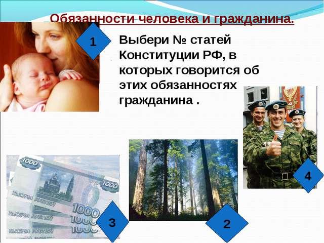 Обязанности человека и гражданина. Выбери № статей Конституции РФ, в которых...
