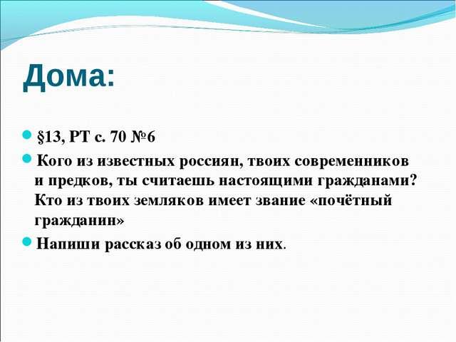 Дома: §13, РТ с. 70 №6 Кого из известных россиян, твоих современников и предк...