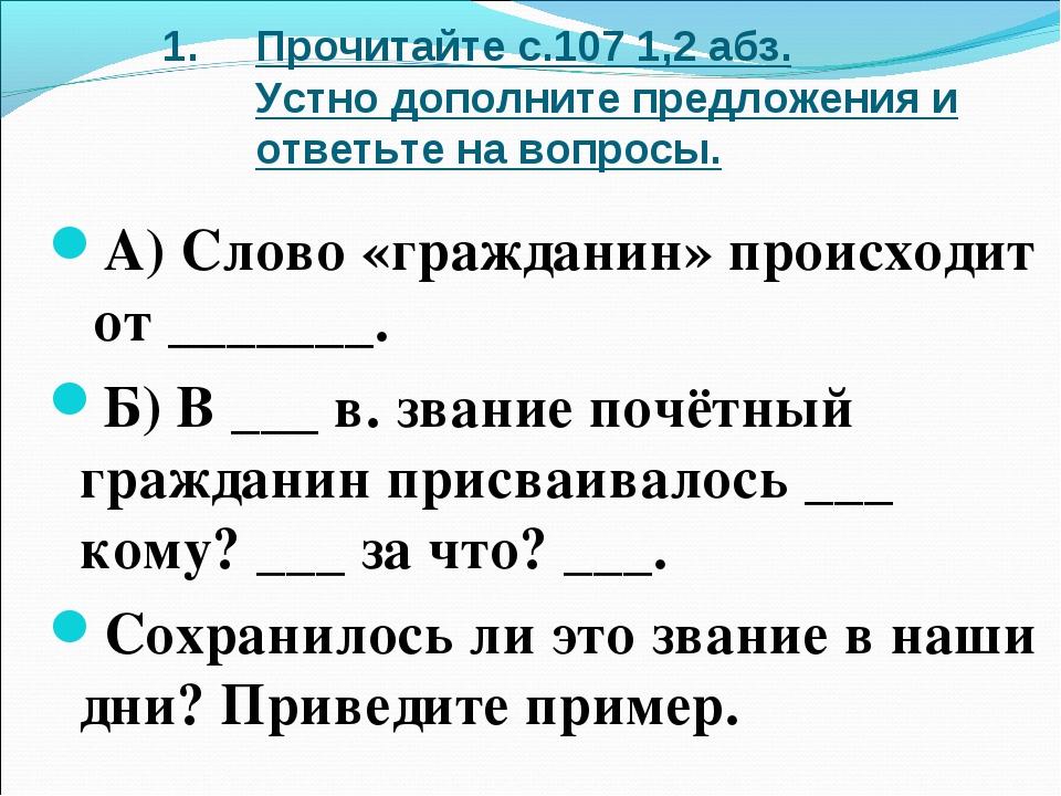 Прочитайте с.107 1,2 абз. Устно дополните предложения и ответьте на вопросы....