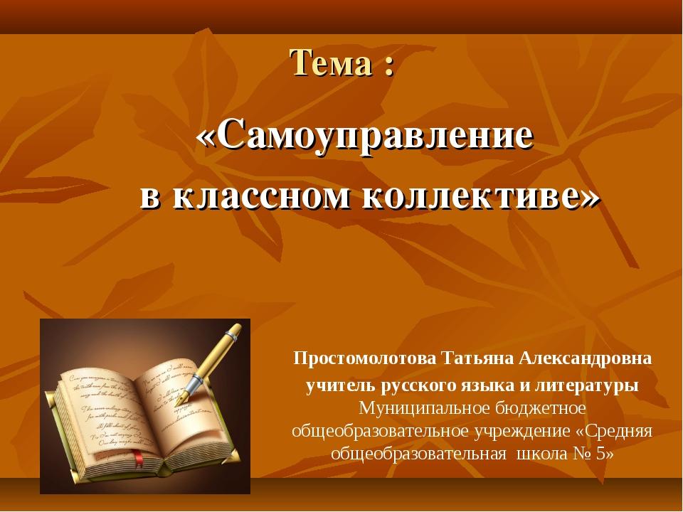Тема : «Самоуправление в классном коллективе» Простомолотова Татьяна Александ...
