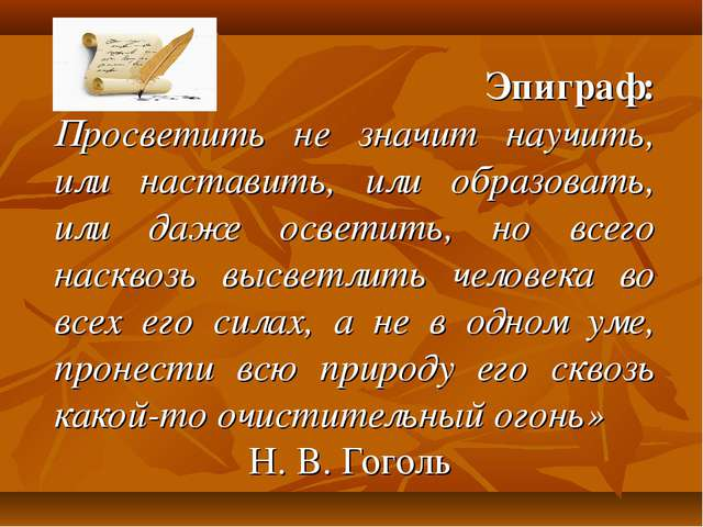 Эпиграф: Просветить не значит научить, или наставить, или образовать, или да...