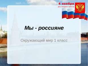 Мы - россияне Окружающий мир 1 класс