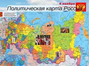 Политическая карта России