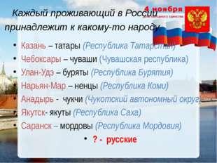 Каждый проживающий в России принадлежит к какому-то народу. Казань – татары (