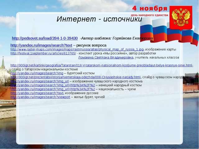 Интернет - источники http://pedsovet.su/load/394-1-0-39430 -Автор шаблона:Го...
