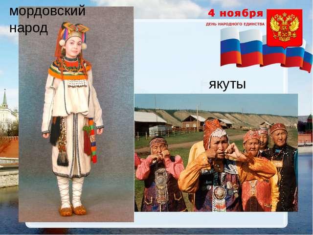 якуты мордовский народ