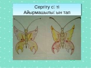 Сергіту сәті Айырмашылығын тап