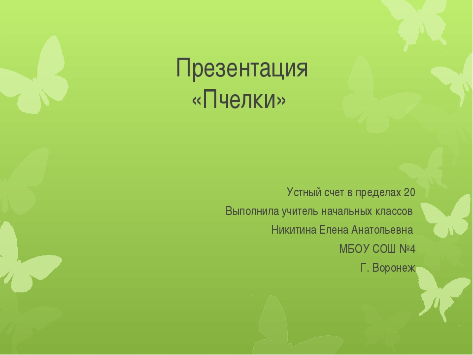 Презентация «Пчелки» Устный счет в пределах 20 Выполнила учитель начальных кл...