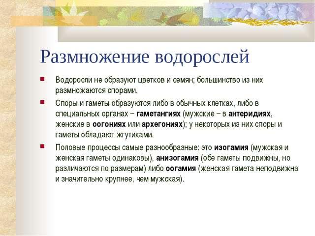 Размножение водорослей Водоросли не образуют цветков и семян; большинство из...
